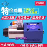電磁閥 電磁換向閥 4WE10H31/CG24NZ5L 4WE10H31/CW220-50N9Z5L 4WE10E 4WE10J 4WE10G 4WE10H 4WE10M