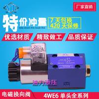 液压电磁换向阀4WE6E/4WE6J/4WE6G/4WE6H/CG24N9Z5L/CW220-50NZ5L 4WE6E/4WE6J/4WE6G/4WE6H/CG24N9Z5L/CW220-50NZ5L