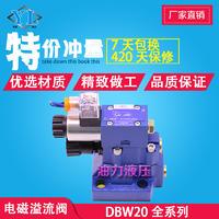 液压电磁溢流阀DBW10B/10A/20B/20A/30B/30A-1-50B/3156CG24N9Z5L DBW10B/10A/20B/20A/30B/30A-1-50B/3156CG24N9Z5L