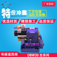 电磁溢流阀 DBW30B-1-50B/315CW220N9Z5L/CG24N9Z5L 电磁溢流阀 DBW10B/DBW20B/DBW30B-1-50B/3156CW220-50N9Z5L