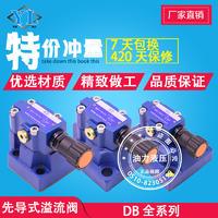 溢流阀 DB10-1-30B/100U/DB20-1-30B/100U/DB30-1-30B/200U DB10-1-30B/100U/DB20-1-30B/100U/DB30-1-30B/200U