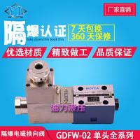 隔爆液压阀电磁换向阀GDFW-02-3C6-D24/B220/B127/C/A/52/50 GDFW-02-3C6-D24/B220/B127/C/A/52/50