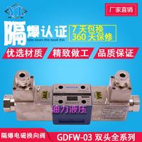 隔爆液压阀电磁换向阀GDFW-03-2B2B-D24/B220/B127/52/50 GDFW-03-2B2B-D24/B220/B127/52/50