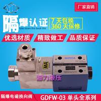 隔爆液压阀电磁换向阀GDFW-03-2B3B/2B2/2B60-D24/B220 GDFW-03-2B3B/2B2/2B60-D24/B220