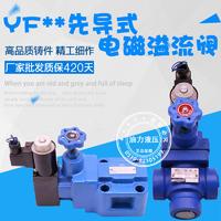 卸荷电磁溢流阀YFDO-L20H/YFDO-B20H/YFDO-B32H/YFDO-L32H/F32H YFDO-L20H/YFDO-B20H/YFDO-B32H/YFDO-L32H/F32H