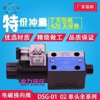 油研型液压电磁阀DSG-02-2B2-D24-N1-50/DSG-02-A240-N1-50 DSG-02-2B2-D24-N1-50/DSG-02-A240-N1-50