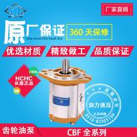 长源型齿轮泵CBF-E440-ALHL/CBF-F450-ALP/CBF-F432-ALHL CBF-E440-ALHL/CBF-F450-ALP/CBF-F432-ALHL