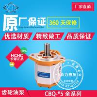 长源型齿轮泵CBQ-G540-CFPL/CBQ-F550-CFP/CBQ-G540-AFPL CBQ-G540-CFPL/CBQ-F550-CFP/CBQ-G540-AFPL