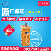 长源型齿轮泵CBQL-E563/F540-CFH/CBQL-F550/F540-CFH/CBQL-F540/532-CFH CBQL-E563/F540-CFH/CBQL-F550/F540-CFH/CBQL-F540/53