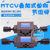 叠加式单向节流阀 MTCV-02W/02A/02P/02W/MTCV-03W/03A/03B/03P MTCV-02W/02A/02P/02W/MTCV-03W/03A/03B/03P