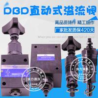 DBD型直动溢流阀 DBDS10P10/20  DBDS10P10/20