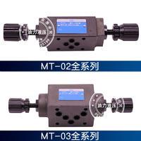 叠加式单向节流阀MT-03W-K-I-30 MT-03W-K-I-30