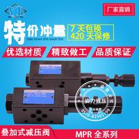 叠加式减压阀MPR-04B-K-3-30 MPR-04B-K-3-30