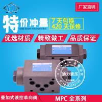 叠加式液控单向阀MPC-03B-50-30 MPC-03B-50-30