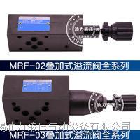 叠加式溢流阀MRF-03P-K-3-20    MRF-03P-K-3-20