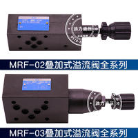 叠加式溢流阀MRF-04P-K-2-20 MRF-04P-K-2-20