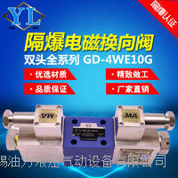 江苏无锡隔爆电磁换向阀GD-4WE10D/4WE10C/4WE10E/4WE10J/4WE10G