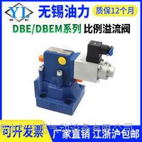 比例溢流阀  DBEM10-30B/315Y