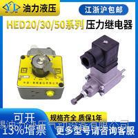 压力继电器 HED20A