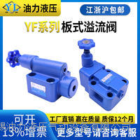 溢流阀  YF-B32H4-S