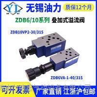 叠加式溢流阀  ZDB10VP1-40B/315