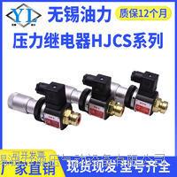 HJCS压力继电器  HJCS-02H