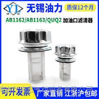 加油口滤清器  AB1163
