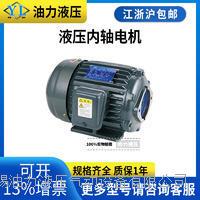 液压电机  5.5KW