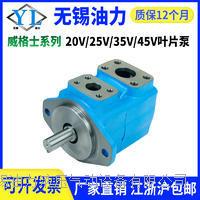 叶片泵  V20系列