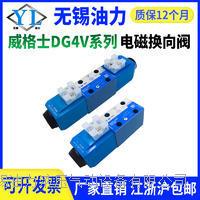 电磁换向阀  DG4V-3-2C-M-U-H7-60