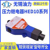 压力继电器  HED10A40/350L220