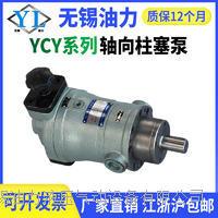 轴向柱塞泵  10YCY14-1B