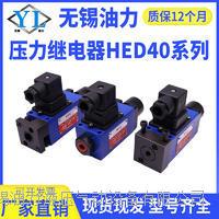 压力继电器  HED40A10/35Z14