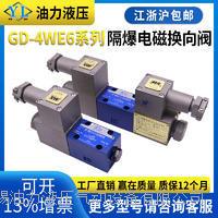 GD-4WE6系列隔爆电磁换向阀 GD-4WE6E/24V