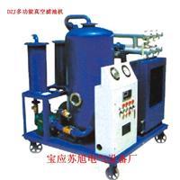 TDJ透平油專用濾油機 TJD