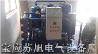 透平油真空過濾設備 DZJ-L