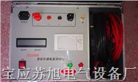 智能回路電阻測試儀 BY2580