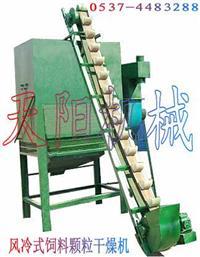 风冷式饲料颗粒干燥机
