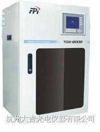 水質綜合毒性在線監測儀 TOX-2000