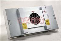 廣州FFU 廣州FFU價格 廣州FFU廠家 廣州FFU銷售 廣州FFU凈化單元 廣州FFU風機過濾單元生產廠家 低噪音高風量型