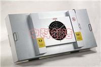 重慶FFU 重慶FFU價格 重慶FFU廠家 重慶FFU銷售 重慶FFU凈化單元 重慶FFU風機過濾單元生產廠家 高風量超靜音型