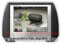 LET500(多功能)激光對中儀顯示誤差:顯示值的0.3% ±0.007mm 超大彩色觸摸顯示屏,3D Flas***技術