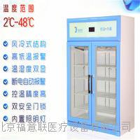 0-20℃药品存储柜