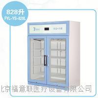 避光,20-30℃保存恒溫箱儲存柜 FYL-YS-50LK/100L/138L/280L/310L/430L/828LD/1028LD