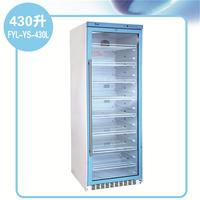 300升醫用冰箱(2-8℃保存疫苗)  疫苗保存冷藏柜 FYL-YS-50LK/100L/66L/88L/280L/310L/430L/828L/1028L