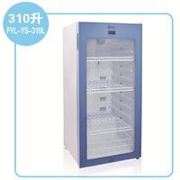 20-25℃对照品保存柜 FYL-YS-50LK/100L/66L/88L/280L/310L/430L/828L/1028L