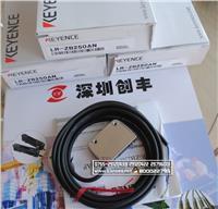 keyence激光傳感器LR-ZB250AN,LR-ZB250CN,LR-ZB250AP,LR-ZB250CP,LR-ZB100CP