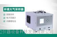 雙路恒溫自動連續采樣器 JLH-2400-2
