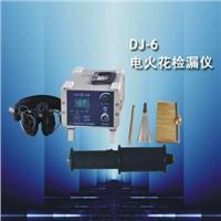 DJ-6(A/B)型電火花檢漏儀 DJ-6(A/B)