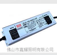 臺灣明緯LED路燈驅動電源150W戶外防水電源 ELG-150-48A